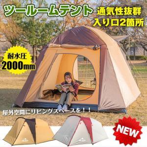 テント ツールーム 耐水圧 2000mm 部屋 リビング スクリーン キャンプ アウトドア レジャー ひさし フライシート付き 防虫 フルクローズ ad056|fkstyle