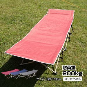 アウトドアベッド 折りたたみ式 簡易 簡単 178cm レジャーベッド コンパクト 持ち運び ビーチ 休憩 仮眠 新生活 ad064|fkstyle