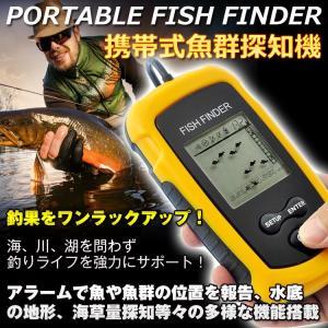魚群探知機 音波式 フイッシュファインダー 携帯 釣り フイ...
