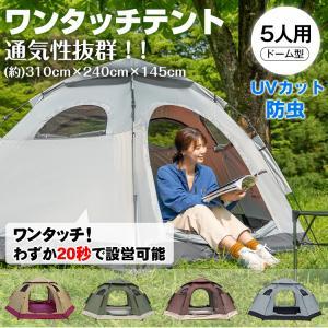 テント キャンプ ドーム 5人用 簡単設営 ワンタッチテント...