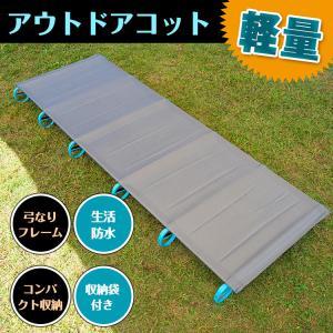 コット ライトキャンピングコット ライトコット ベッド コンパクトキャンプベッド 簡易ベッド 折りたたみ式 イス チェア アウトドア キャンプ ad101|fkstyle