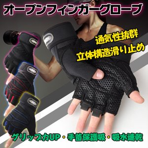 手袋 グローブ 指ぬき オープンフィンガー ハーフフィンガー グリップ リスト 通気性 クッション性 速乾 伸縮 運動 サイクリング トレーニング ad123|fkstyle