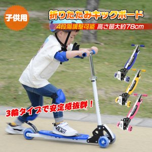 キックスケーター キックボード 子供 ブレーキ付き 3輪 キックスクーター おもちゃ キッズ プレゼント クリスマス ストリート スポーツ ad127