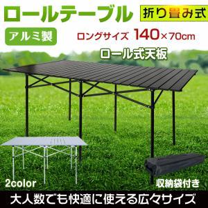【商品内容】:ロール式天板/脚フレーム/天板ポール/収納袋 【サイズ】:140 cm×70 cm×7...