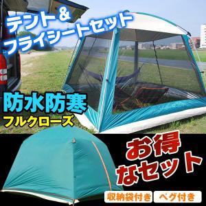 テント&フライシートセット キャンプ アウトドア 防...