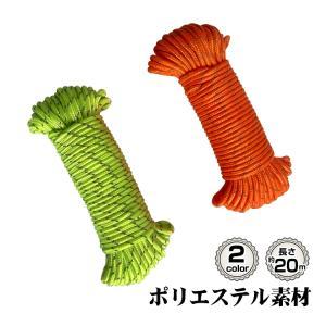 キャンピング ロープ 20m 物干し 網 キャンプ アウトドア 洗濯 設営 テント タープ 防災 台風 ad147