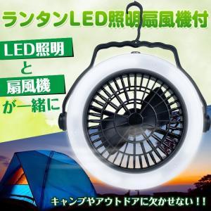 扇風機 多機能 LED 野外ライト ランタン ファン付き ポータブル テントライト 吊り下げ可 キャンプ アウトドア 防災 停電 非常時 ad159|fkstyle