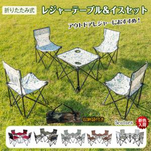アウトドア チェア テーブル 5点セット イス 軽量 椅子 ...