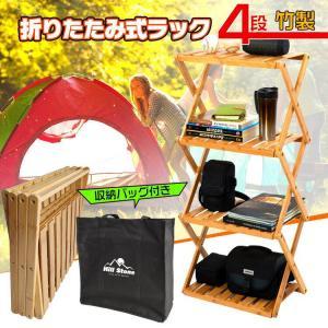 折りたたみ式3段ラック アウトドア キャンプ 棚 収納 竹製 簡単組立 コンパク ディスプレイ ガーデンラック ad179|fkstyle
