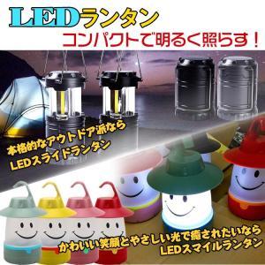 LED ランタン 常夜灯 スライド スマイル COB LED  キャンプ アウトドア 夜釣り プレゼント 子ども 部屋 防災 ad180|fkstyle