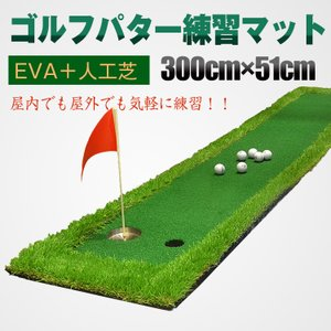 ゴルフ パターマット 練習 傾斜 パットゴルフ ホール グリーン コース 室内 屋内 Rタイプ Lタイプ サラリーマン ストレス解消 スポーツad187