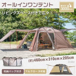テント オールインワン 4-5人用 リビング キャンプ ドー...