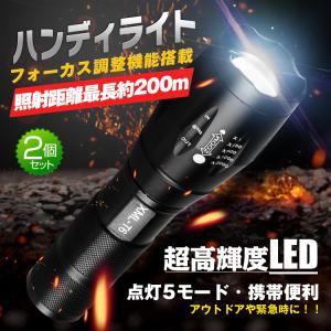 ハンディライト ハンドライト 防水 ズーム LEDライト 懐中電灯 超高輝度LED 防犯 電池式 自転車用 防災 携帯 アウトドア ad202