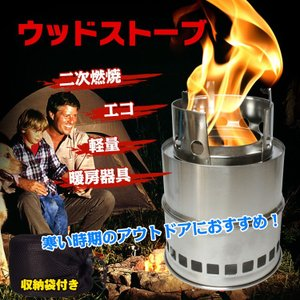ネイチャーストーブ ウッド ステンレス 折りたたみ 2次燃焼 エコ 焚火台 薪 アウトドア キャンプ用 コンパクト 円筒型 ad210 fkstyle