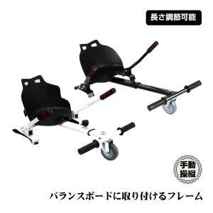 セグウェイ式車両 フレーム カート ホイール バランス ボード キックボード スケートボード スケボー ストリートスポーツ 移動 乗り物 ad238|fkstyle