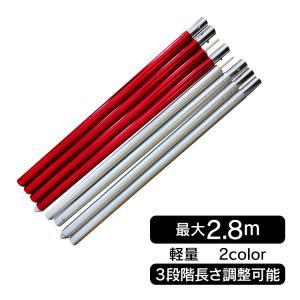 テント ポール 2.8m 280cm 単品 シルバー レッド タープ キャノピー 長さ調整 アウトドア キャンプ ランタンフック アルミ製 ad242
