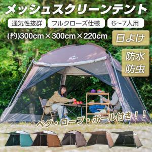 テント キャンプ 日よけ 雨よけ 大型 タープ 4面 フルク...