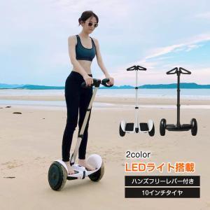 セグウェイ式車両 ハンドル付き 電動 バランス スクーター ホイール 10インチ ハンズフリー キックボード スケートボード Bluetooth LED ライト  ad253|fkstyle