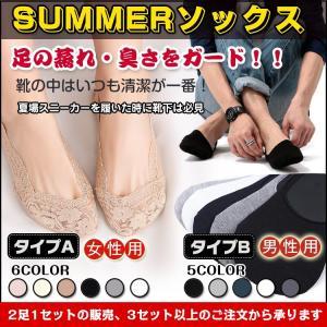 バラ売り 2足セット カバーソックス レディース メンズ 靴下 浅履き フットカバー 脱げにくい かわいい パンプス 痛くない ソックス ap025 fkstyle