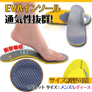インソール 靴 中敷き 2足セット メンズ レディース 衝撃吸収 メッシュ加工 通気性抜群 かかとパット インナー EVA シューケア用品 ap041 fkstyle
