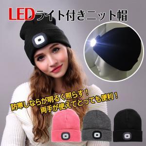 ニット帽 LEDライト付き ヘッドライト メンズ レディース フリーサイズ ハンズフリー 夜間作業 防寒 ap046|fkstyle