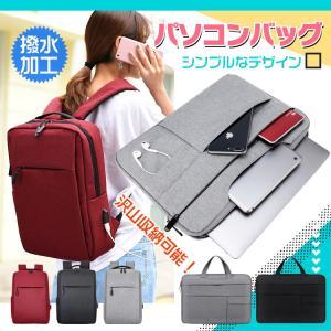 リュック レディース メンズ 鞄 バッグ ノートパソコン ケース 防水加工 ビジネスカジュアル  男女兼用 多収納 傷防止 USBポート ap079|fkstyle