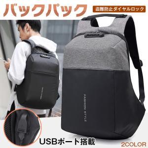 リュック バック カバン 鞄 メンズ レディース 盗難防止 ダイヤルロック USBポート リュックサック バックパック ap080|fkstyle