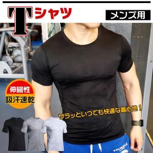 Tシャツ メンズ 速乾 スポーツ 半袖 吸汗速乾 Tシャツ 脇汗対策 伸縮 運動 アウトドア ap082|fkstyle
