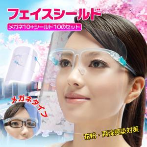フェイス ガード シールド 10個セット メガネ 眼鏡 透明 ウイルス 花粉症対策 飛沫感染対策 洗える 再利用 防災 保護面 防塵 シールド 保護具 男女兼用 ap092 fkstyle