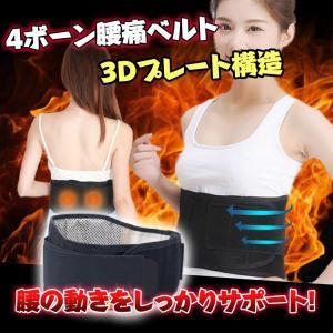 腰痛ベルト 腰痛コルセット 腰椎サポーター 腰痛対策 腰痛予防 ぎっくり腰 3Dプレート DE033|fkstyle