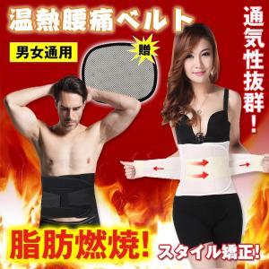 腰痛ベルト 腰痛グッズ 腰椎サポーター 磁器 磁力 温熱 加...