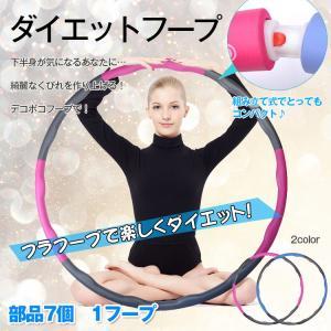 ダイエットフープ 組み立て 組立 フラフープ ダイエット 腰 くびれ お腹 ウエスト 下半身 体幹 コンパクト 隙間時間 便秘 改善 de042|fkstyle