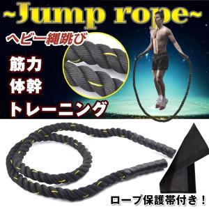 ヘビー縄跳び ジャンプロープ バトルロープ 運動 ダイエット 筋トレ トレーニング 保護帯付き 2.4kg 3m 二の腕 太もも ふくらはぎ 体幹 握力 de044