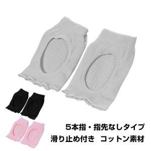 靴下 5本指 指なし 滑り止め フリーサイズ(約22〜25cm) ヨガグッズ レディース 穴あき ヨギー 冷え性対策 ムレ防止 フィットネス de046|fkstyle