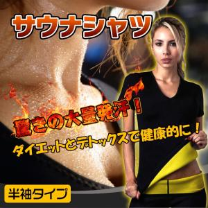 サウナシャツ 半袖タイプ サウナスーツ ウェア スリム 発汗 フィットネス デトックス ダイエット de047|fkstyle