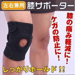 膝 サポーター ベルト 運動用 補助 左右兼用 通気性 マジックテープ 膝痛 スポーツ 固定 ホールド de051|fkstyle