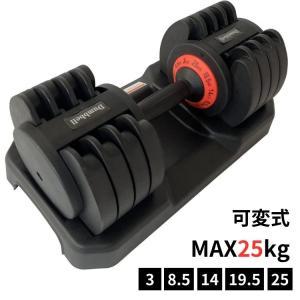 ダンベル アジャスタブルダンベル 24kg 単品 重量調節 可変式 キロ表示 ベンチプレス 筋トレグッズ トレーニング器具 de054|fkstyle