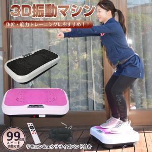 振動 マシン フィットネス バイブレーション バランス ブルブル 健康 器具 体幹 トレーニング エクササイズ バンド リモコン 立つ 乗る ダイエット de070|fkstyle