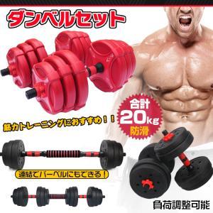 ダンベル 20kg セット バーベル 可変式 2個セット トレーニング ベンチ 鉄アレイ 筋トレ 健...