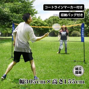 バドミントンネット 練習ネット 3.05m 1.55mポール 組み立て簡単 練習用ネット コンパクト 収納バッグ付き 簡易 スポーツ de097|fkstyle