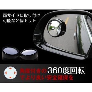 サポートミラー 自動車 補助 ミラー ドアミラー 360度 回転 2個 セット (メール便対応可能)e011|fkstyle