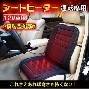 シートヒーター 後付け 車 12V スイッチ シガーソケット 温度調整可能 運転席 加熱 暖房 ホット ドライブ カバー クッション 冬 e020|fkstyle