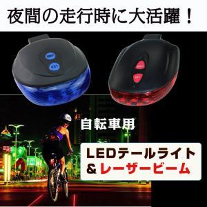 自転車 ライト LED テールライト リアライト 夜間走行 ...