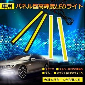 車用 LEDライト パネル型 高輝度 2個セット デイライト 防水 フォグランプ ブレーキ バックランプ ブレーキ カスタム 人気 e027|fkstyle