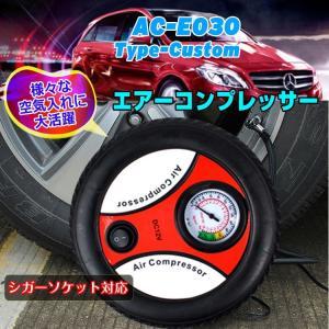エアーコンプレッサー タイヤ型 DC12V 電動空気入れコンプレッサー 自動車 自転車 小型  ビニールプール 車載用 空気圧e030
