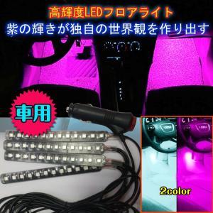 車用品 パープルネオン管 フロアライト LEDライト シガーソケット式 スポットライト イルミネーション アンダー テープ e035|fkstyle