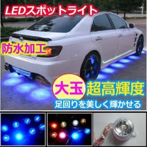 LEDスポットライト デイライト アンダーライト 足回り 防水加工 大玉 汎用 ネオン管 E037|fkstyle