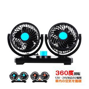 サーキュレーター 車 扇風機 ツインファン 熱中症対策 車載...