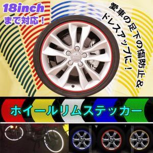 ホイールリムステッカー ホイールリムガード リムステッカー リムテープ タイヤ 車 リム ステッカー 自転車 自動車 カー用品 e044|fkstyle