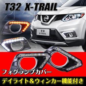 フォグランプ カバー T32 パーツ NISSAN X-TRAIL LED デイライト ウインカー ガーニッシュ パーツ エクストレイル x-trail フォグカバー|fkstyle